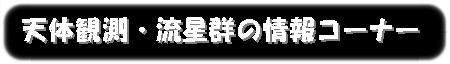 天体観測・流星群の情報コーナー.jpg