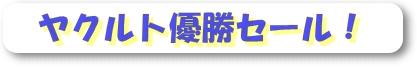 ヤクルト優勝セール イオンや東急.jpg