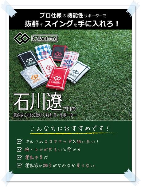 石川遼のサポーター.jpg